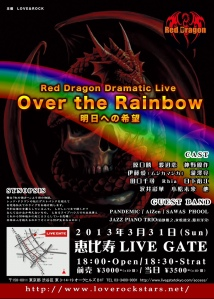 OverTheRainbow0331-Large