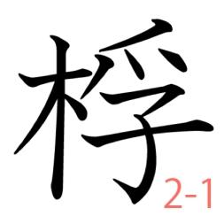 bachi_2_1